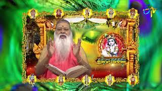 Srimadbhagavatam| Aradhana | 10th  March 2018| ETV Telugu