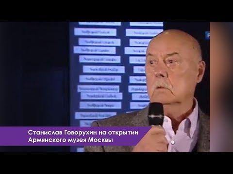 Станислав Говорухин на открытии Армянского музея Москвы в 2015