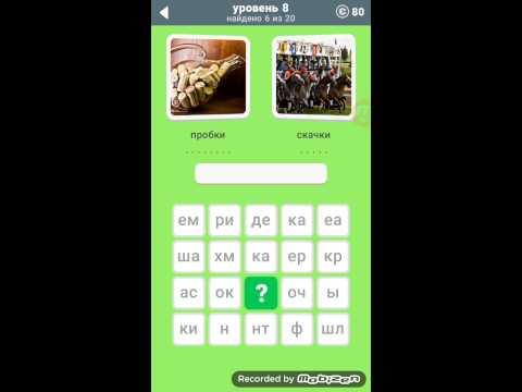 Игра 600 слов, 8 уровень ответы.
