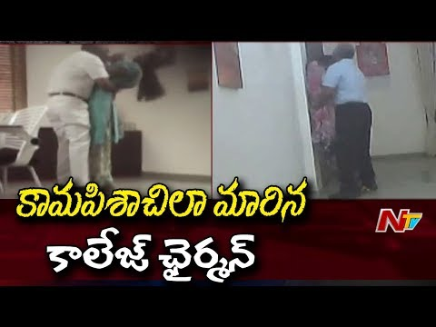 CCTV Visuals Of SNS Institute Chairman Misbehaving With Girl Students | NTV