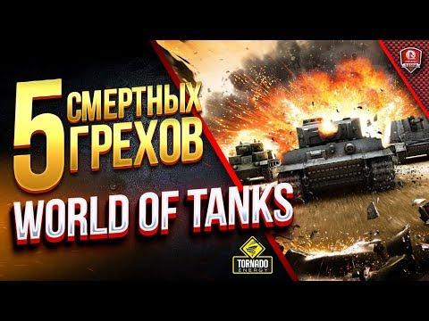 5 СМЕРТНЫХ ГРЕХОВ WORLD OF TANKS thumbnail