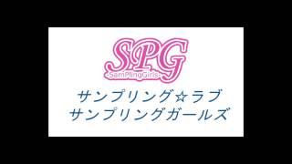 サンプリング☆ラブ 歌詞:さいとうかおり 作曲:Tsukasa いつもの場所で...