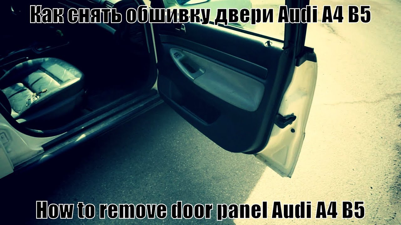 Как снять обшивку двери Audi A4 B5 / How to remove door panel Audi A4 B5