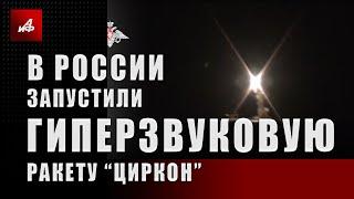 В России впервые запустили с атомной подлодки гиперзвуковую ракету