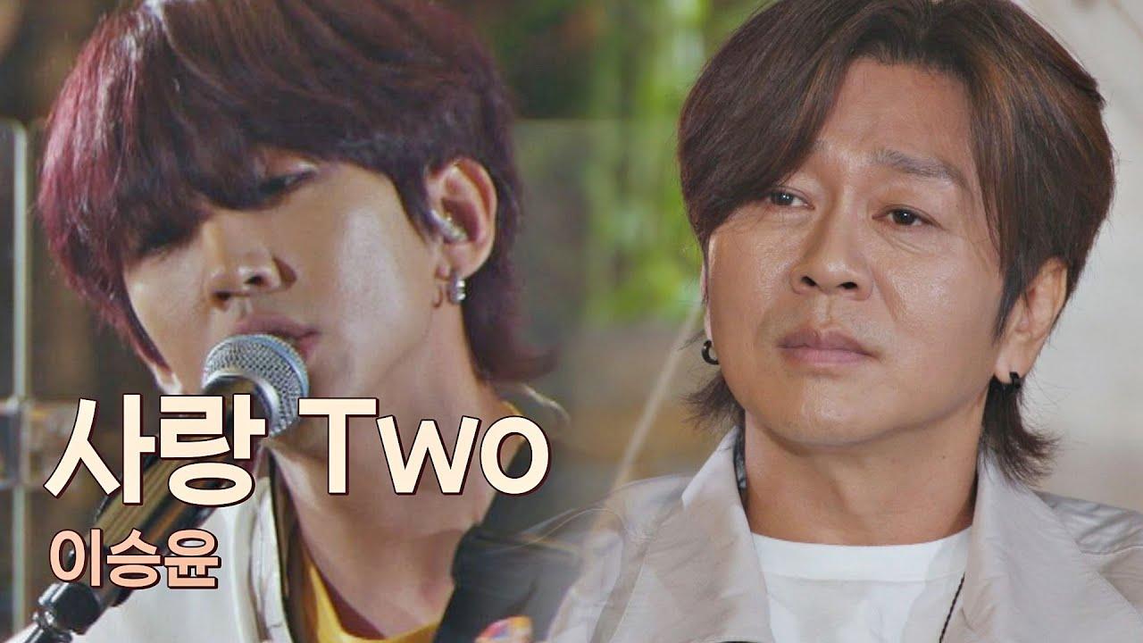 비현실적..✨ 특별한 시공간으로 초대하는 이승윤(LEE SEUNG YOON)의 〈사랑 Two〉♬ 유명가수전(famous singers) 11회   JTBC 210615 방송