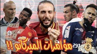 حل كل مشاكل ريال مدريد وبرشلونة في نيمار وبوجبا .. وبأي ثمن !!!