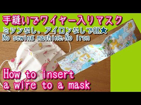 マスク 手作り ミシン なし