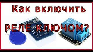 Как включить РЕЛЕ ключом RFID?(, 2016-12-01T20:54:07.000Z)