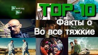 TOP-10 САМЫХ ИНТЕРЕСНЫХ ФАКТОВ О Breaking Bad/ВО ВСЕ ТЯЖКИЕ