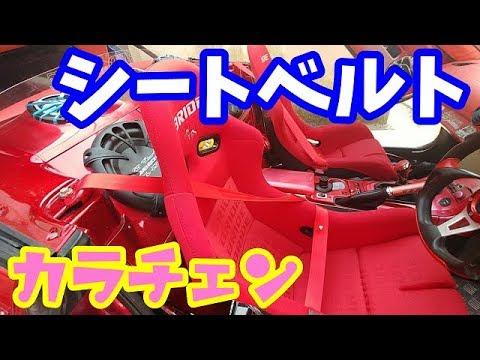 【S15】シートベルトのカラーチェンジ