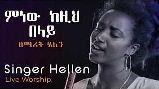 BFN Hellen Ethiopian Protestant Song Live Worship On BFN Show [ 4K ]