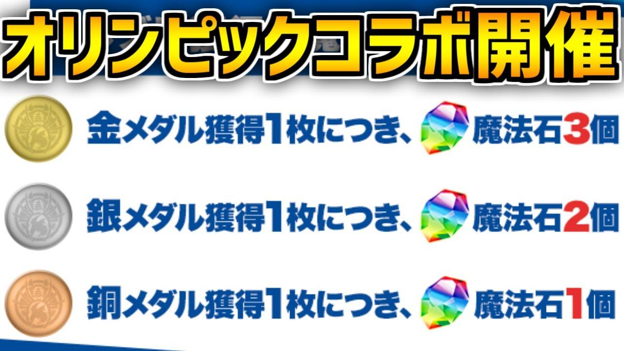 【魔法石大量配布】パズドラ×東京2020オリンピックコラボ開催!【パズドラ】