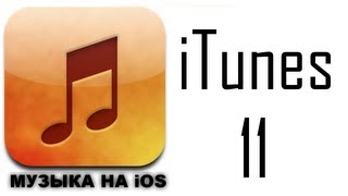 Как скинуть музыку на iPhone, iPod, iPad / iTunes 11(ВКонтакте http://vk.com/appleplaytv ============================== MUSIC: Double Head Project - Track 14 The First Snow (2012)., 2013-01-31T17:44:32.000Z)
