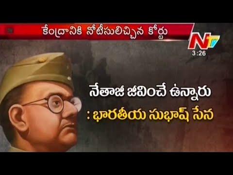 Subhash Chandra Bose is Still Alive?