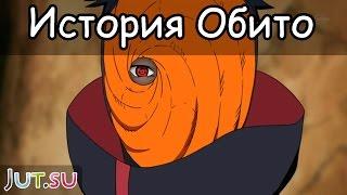 История Обито Учихи от Школы тех�...