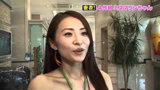 4代目ミスマリンちゃん澤井玲奈ちゃんのホールイベントに密着取材!! そこには、お客様に対する彼女の熱い思いが・・・