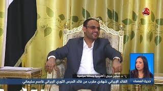 دلالة توقيت الإعلان الإمريكي عن سفينة الأسلحة الإيرانية  و ضابط الحرس الثوري بصنعاء | حديث المساء