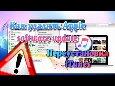 Как удалить Аpple Software Update / Как обновить ITunes Win7