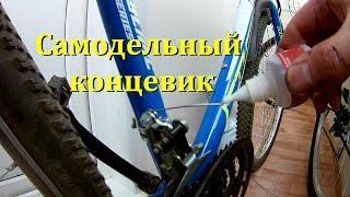 Как легко и быстро сделать концевик для велосипедного троса