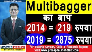 Multibagger का बाप | Multibagger stocks 2019 India | Share market basics for beginners