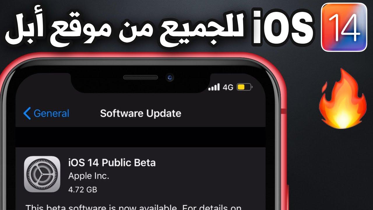 تحديث iOS 14  بيتا رسمياً للجميع من موقع ابل| الطريقة الصحيحة ♥️