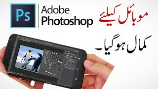 Adobe Photoshop Express for Android Phone Urdu Hindi Tutorial