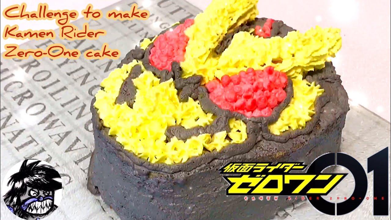 仮面ライダーゼロワンケーキ作りにチャレンジ Joe\u0027s whimsical cooking! Challenge to make Zero One  cake