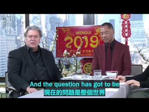 郭文贵:2019文贵看春晚9  在中国消失的五百人上千万亿的财产都哪去了,班农说王岐山就是个魔鬼。
