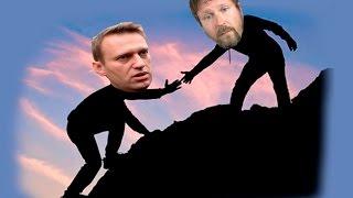 Я хочу помочь Навальному
