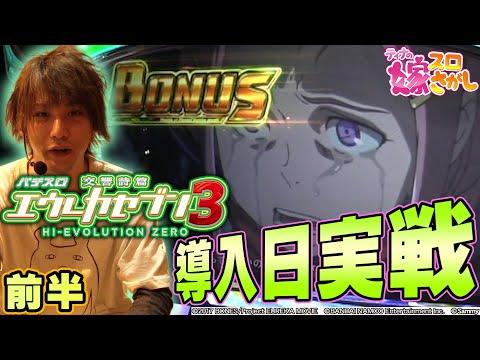3 # 7_3 HI-EVOLUTION ZERO
