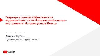 Подходы к оценке эффективности  видеорекламы на YouTube как performance-инструмента.