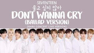 [LYRICS/가사] SEVENTEEN (세븐틴) - Don't Wanna Cry (울고 싶지 않아) Ballad ver. [Concert Live Version]