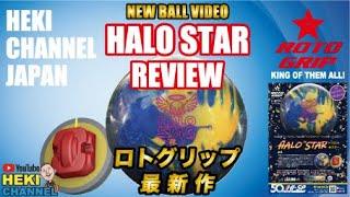 ヘイロー最新作 ヘイロースター(HALO STAR)をレビュ…