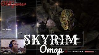 """Скайрим """"Skyrim Special Edition""""  серия 28 """"Отар""""  (OldGamer) 16+"""