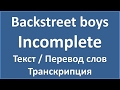 Backstreet Boys Incomplete текст перевод и транскрипция слов mp3