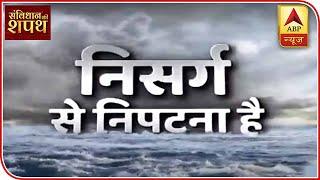 Cyclone Nisarga: How Is Mumbai Dealing With The Impact?   Samvidhan Ki Shapath