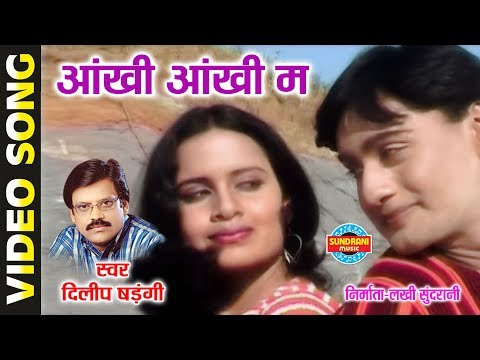 AANKHI AANKHI MA JHULE - DILIP SHADANGI - SONPARI - CG SONG - LOK GEET - HD VIDEO