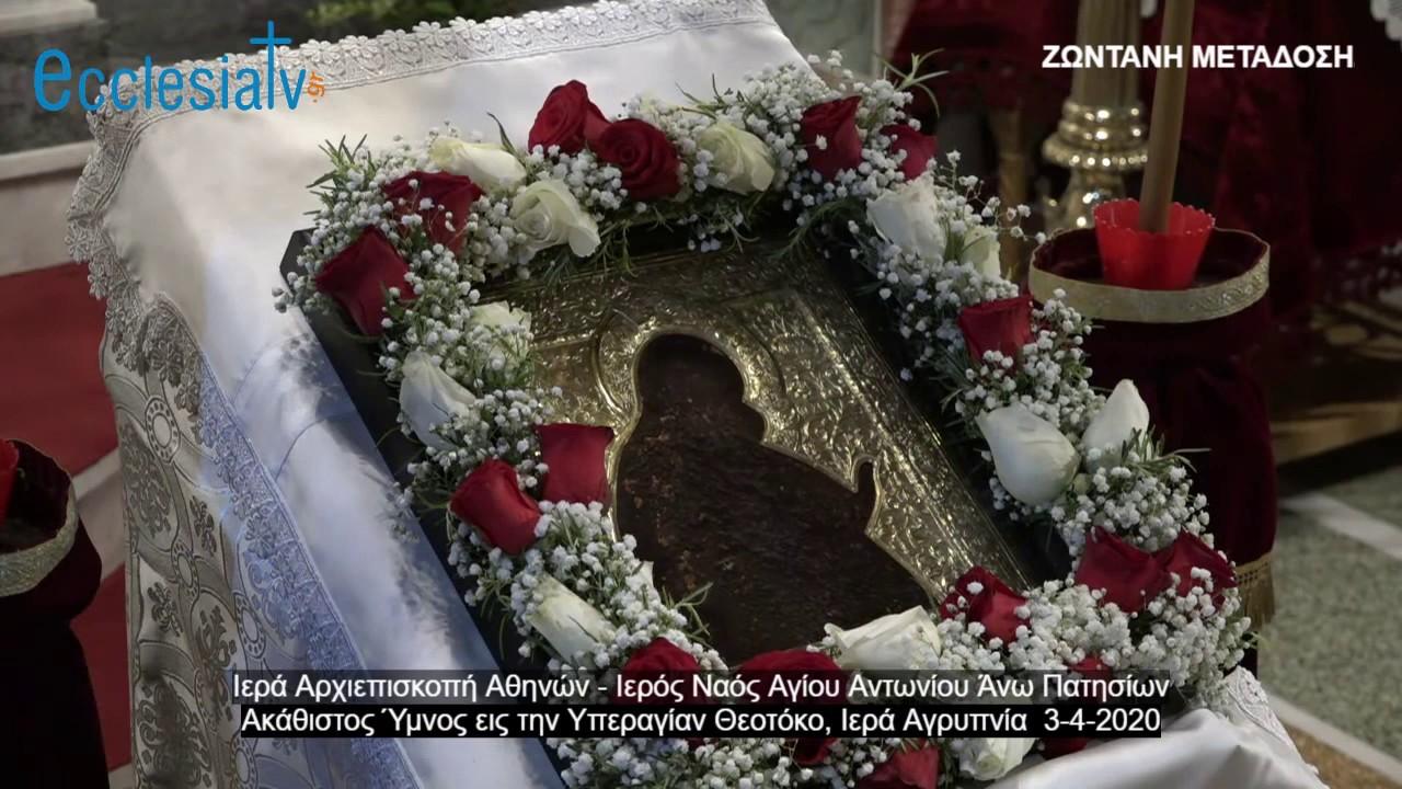 Ακάθιστος Ύμνος εις την Υπεραγίαν Θεοτόκο, Ιερά Αγρυπνία  3-4-2020