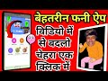 Top funny face changer video app in hindi | video me face kaise badle | face change karen video me |