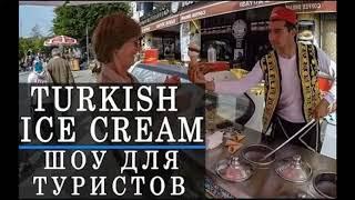 Турецкое мороженое  — дондурма. Шоу для туристов.
