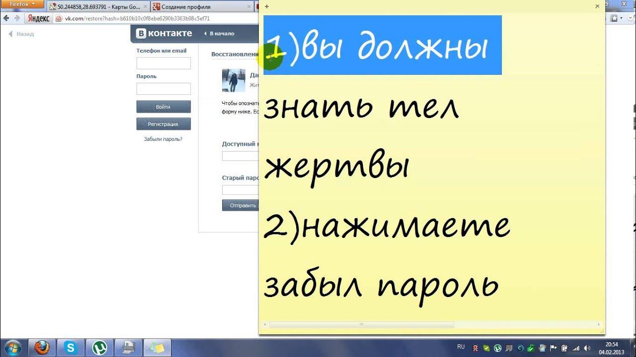 Взлом аккаунтов онлайн (facebook, вконтакте