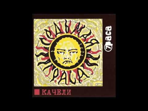 7 Paca - Качели (2004)