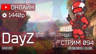 DayZ - Выживаем как умеем!