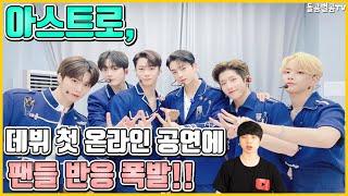 【ENG】아스트로, 데뷔 첫 온라인 공연에 팬들 반응 …