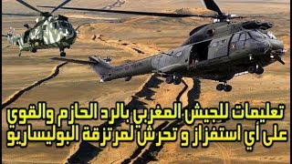 تعليمات للجيش المغربي بالرد الحازم والقوي على أي استفزاز و تحرش لمرتزقة البوليساريو