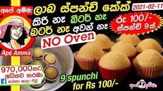 ර 100- සපනච කක 9ක (කර, බටර, අවන, බටර නතව) (ENG Sub) No oven spunchi cake Apé Amma
