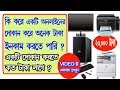 Start a Small Business and earn Upto 20,000 Per Month Full Details in Bangla