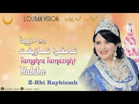 Habiba tabaamrant- -Tamghra Tamazight (OFFICIAL MUSIC) RBI RAYKISMH