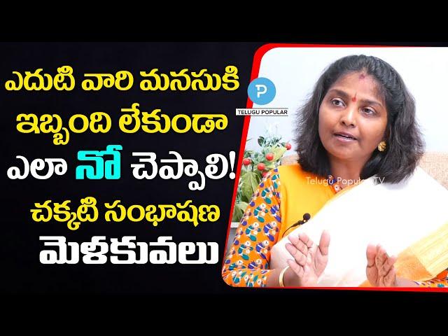 How to talk with others   Best Way of Speech by Kokila Manjula Sree   Telugu Popular TV