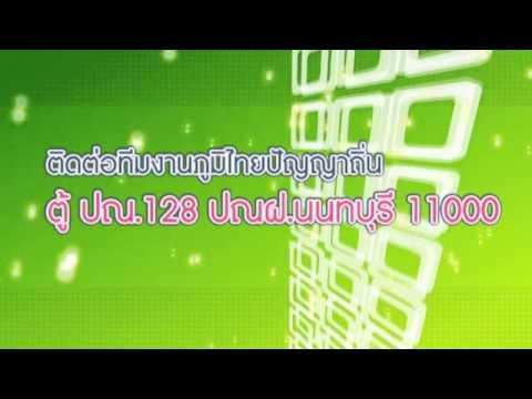 รายการวิทยุ ภูมิไทยปัญญาถิ่น 12-01-58